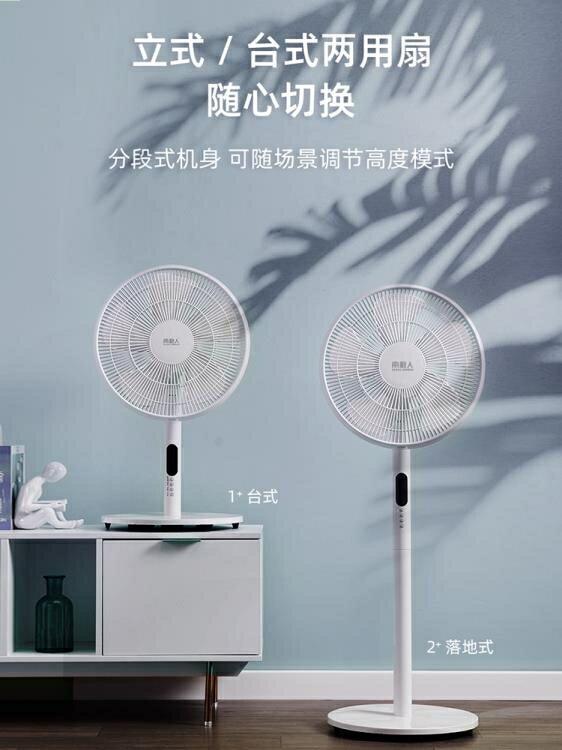 風扇 靜音家用遙控臺式電扇臺扇落地扇大功率立式搖頭小型