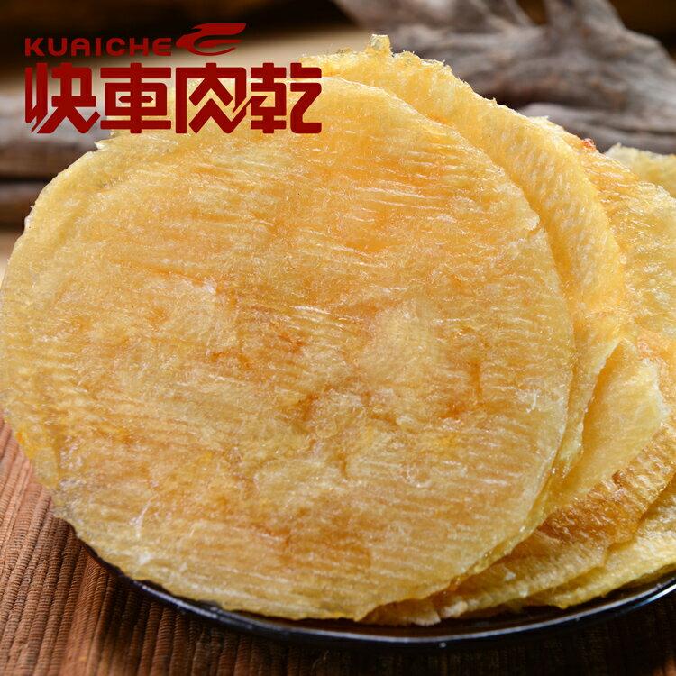 【快車肉乾】C11 香魚片 × 個人輕巧包 (130g/包)