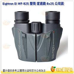 可分期 美國 賽特龍 Sightron SI WP 825 雙筒 望遠鏡 8x25 公司貨 普羅式 完全防水