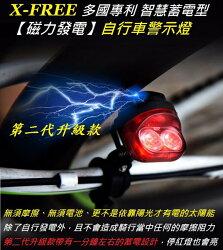 《意生》X-FREE_專利智慧型【磁力發電】自行車警示燈 電磁感應車尾燈 自發電尾燈磁鐵爆閃燈LED車燈頭燈