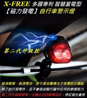 《意生》X-FREE_專利智慧型【磁力發電】自行車警示燈電磁感應車尾燈自發電尾燈磁鐵爆閃燈LED車燈頭燈