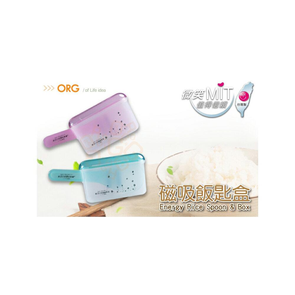 ORG《SD1415a》台灣製MIT~飯匙+收納盒 磁吸飯匙盒 飯勺 飯勺盒 飯勺收納盒 飯匙收納 廚房用品 磁鐵飯匙盒 1