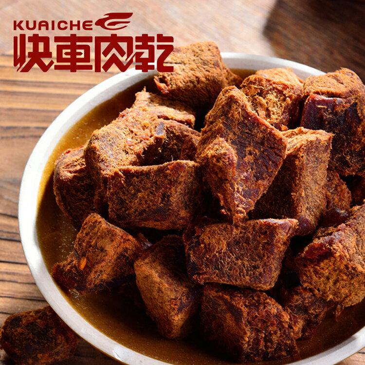 【快車肉乾】B12  微辣牛肉角× 個人輕巧包 (75g/包)