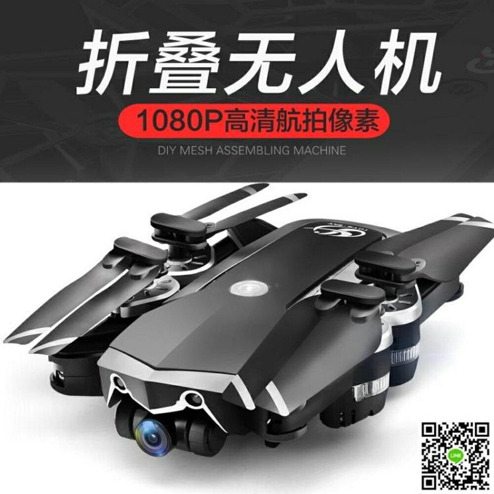 空拍機無人機 四軸飛行器迷你飛行器無人機玩具遙控飛機航拍高清專業超長續航模 MKS薇薇