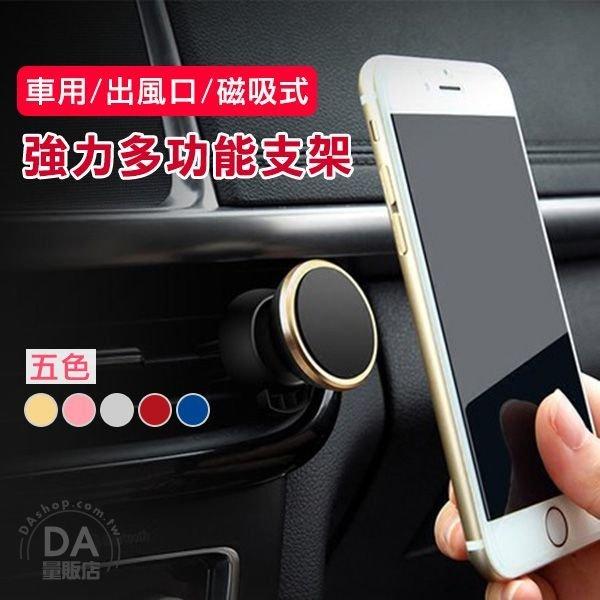 《DA量販店》汽車手機架 高品質 磁吸式 車用 空調出風口 通用款 平板 多功能支架 多色可選