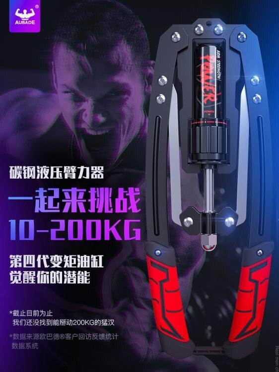 液壓臂力器可調節男家用訓練器材練胸肌手臂鍛煉握力器臂力棒健身