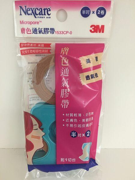 專品藥局 3M Nexcare 通氣膠帶 膚色 半吋x2卷 附1切台 【2001652】