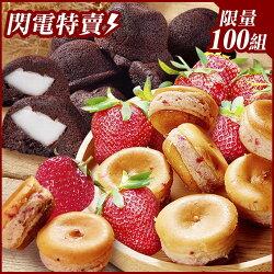 【草莓QQ戀限時下殺5折】限量100組 QQ布朗尼一盒12入+草莓乳酪球一盒32入(含運)
