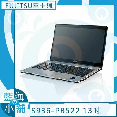 FUJITSU富士通 Lifebook S936-PB522 迷夜黑 13.3吋筆記型電腦 ●頂級日製商務機●新上市 ●