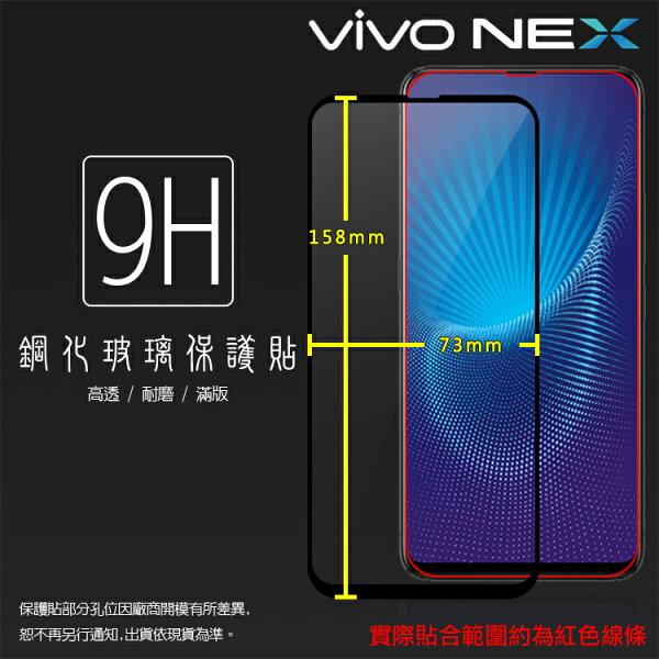 vivoNEX1805滿版鋼化玻璃保護貼9H全螢幕滿版玻璃鋼貼鋼化貼玻璃膜保護膜