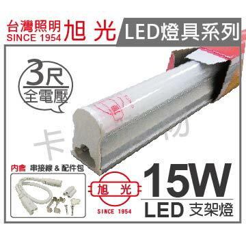 旭光 LED 15W 4000K 自然光 全電壓 支架燈 層板燈  SI430040