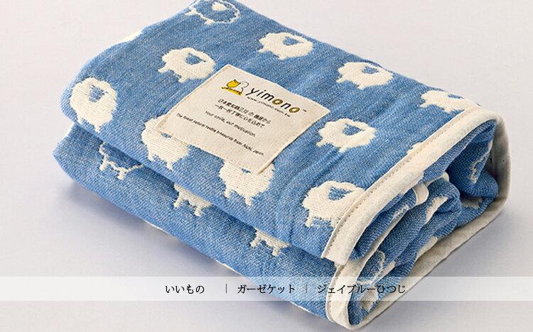 Yimono 製 純棉六層紗呼吸被 ~藍色綿羊~ 四季薄被 兒童空調被 寶寶被 吸濕保暖 六重紗 三河木棉 彌月