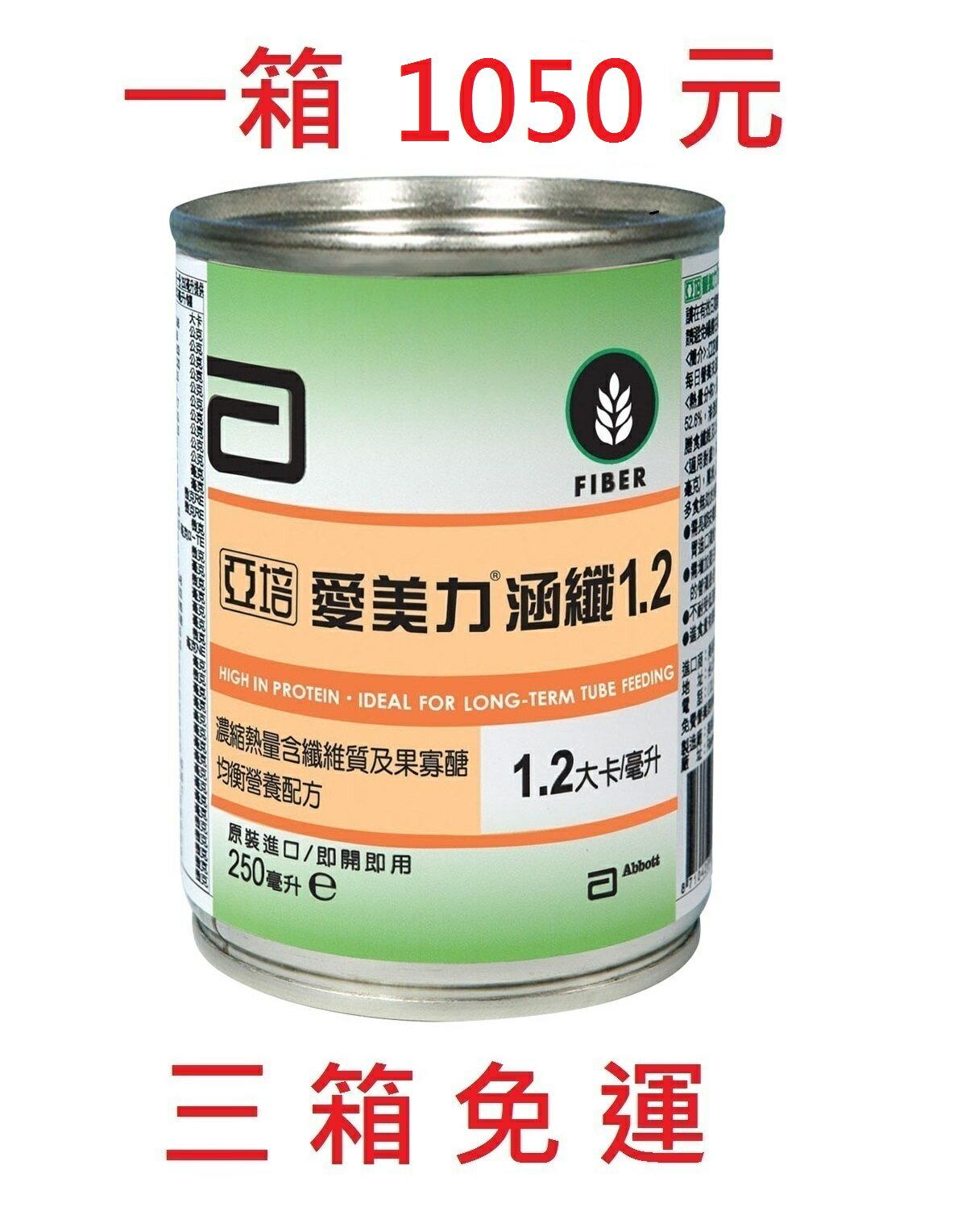 亞培愛美力涵纖1.2 重量:250ml 一箱24瓶,三箱免運(三箱購買區) 保健食品 保健飲品
