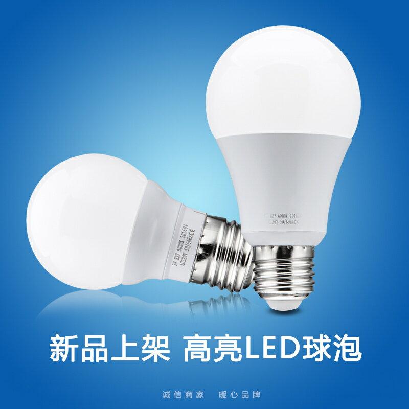 【威森家居】E27 9w 12w 15w LED (高亮款) 節能燈泡省電球泡照明光源環保綠能護眼效能 L160409