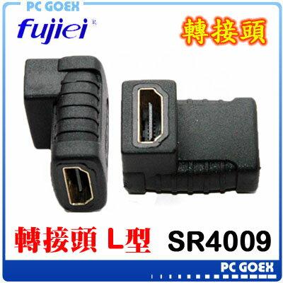 ☆pcgoex軒揚☆力祥FujieiHDMI母-HDMI母90度轉接頭L型SR4009