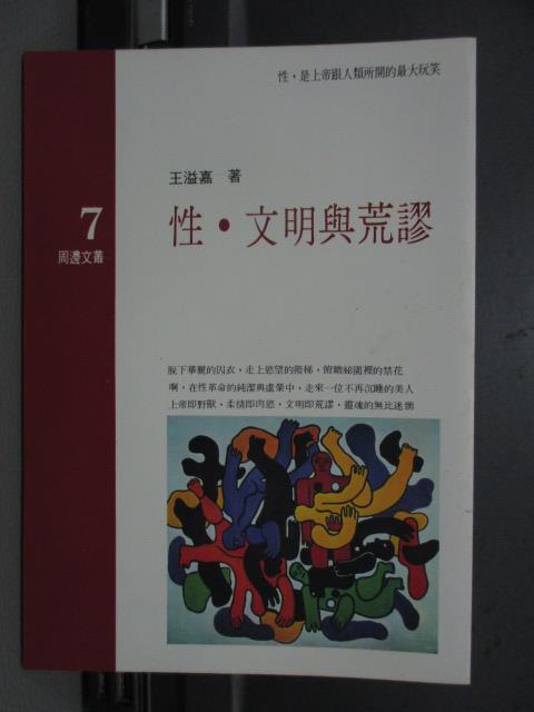 【書寶二手書T2/社會_NDS】性文明與荒謬_王溢嘉