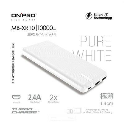ONPRO MB-XR10雙USB急速行動電源-靜雅白