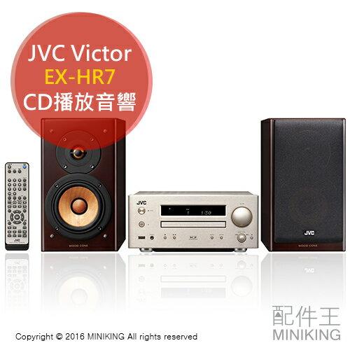 <br/><br/>  【配件王】日本代購 JVC Victor EX-HR7 CD播放音響 木質 喇叭 另 HT-CT380<br/><br/>