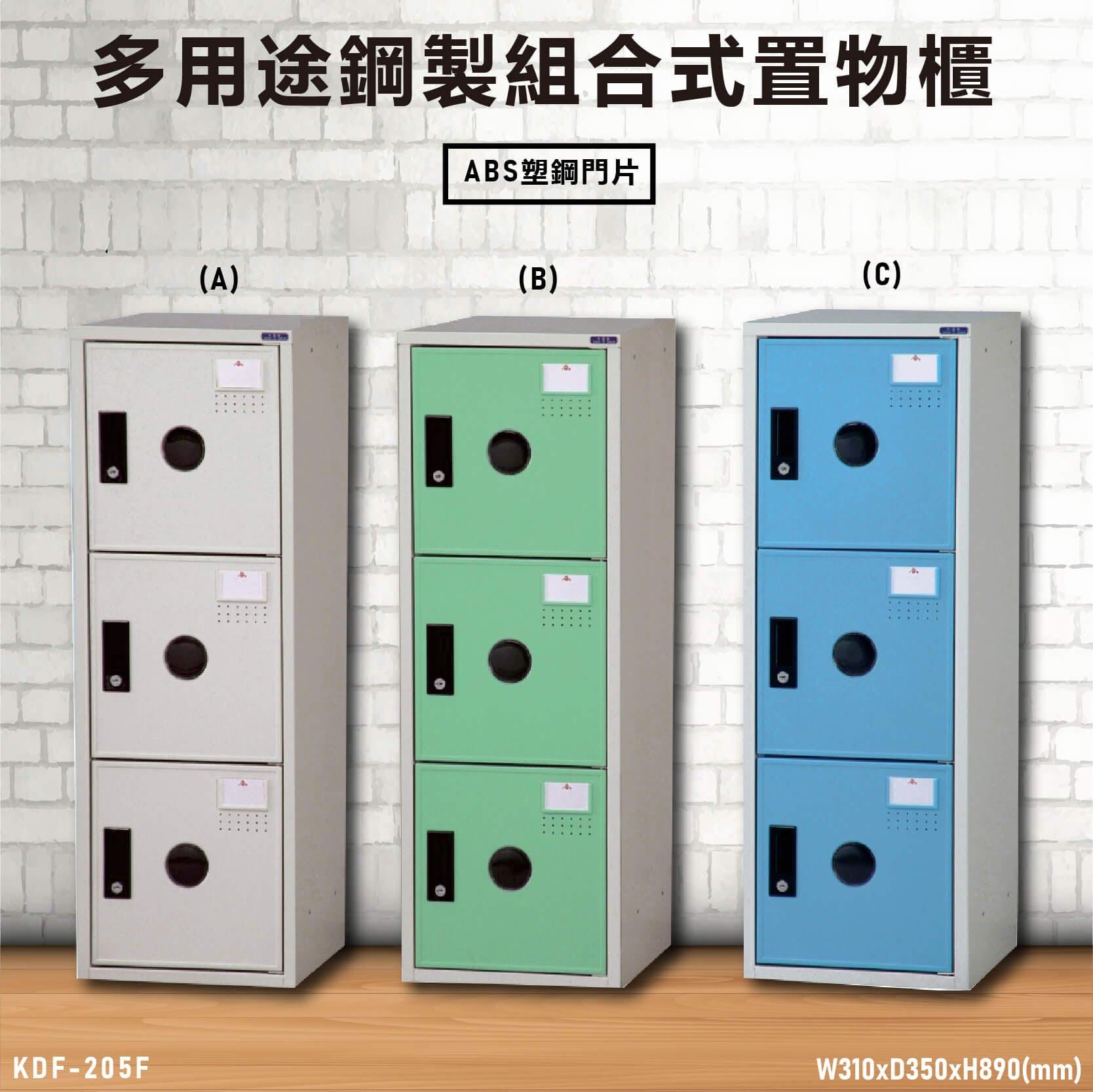 【鑰匙鎖】KDF-205F 大富 多用途鋼製組合式置物櫃~可加購更換密碼鎖 (衣櫃/鞋櫃/存放/收納/公司/宿舍/員工)