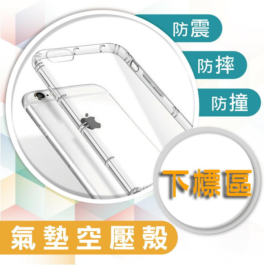 HTC SONY 小米 三星 華碩 S8 XZP U11 空壓 氣墊 防摔 360度 氣墊