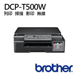 【滿3千10%回饋】brother DCP-T500W 大連供連續供墨彩色複合機(內附隨機墨水1組)