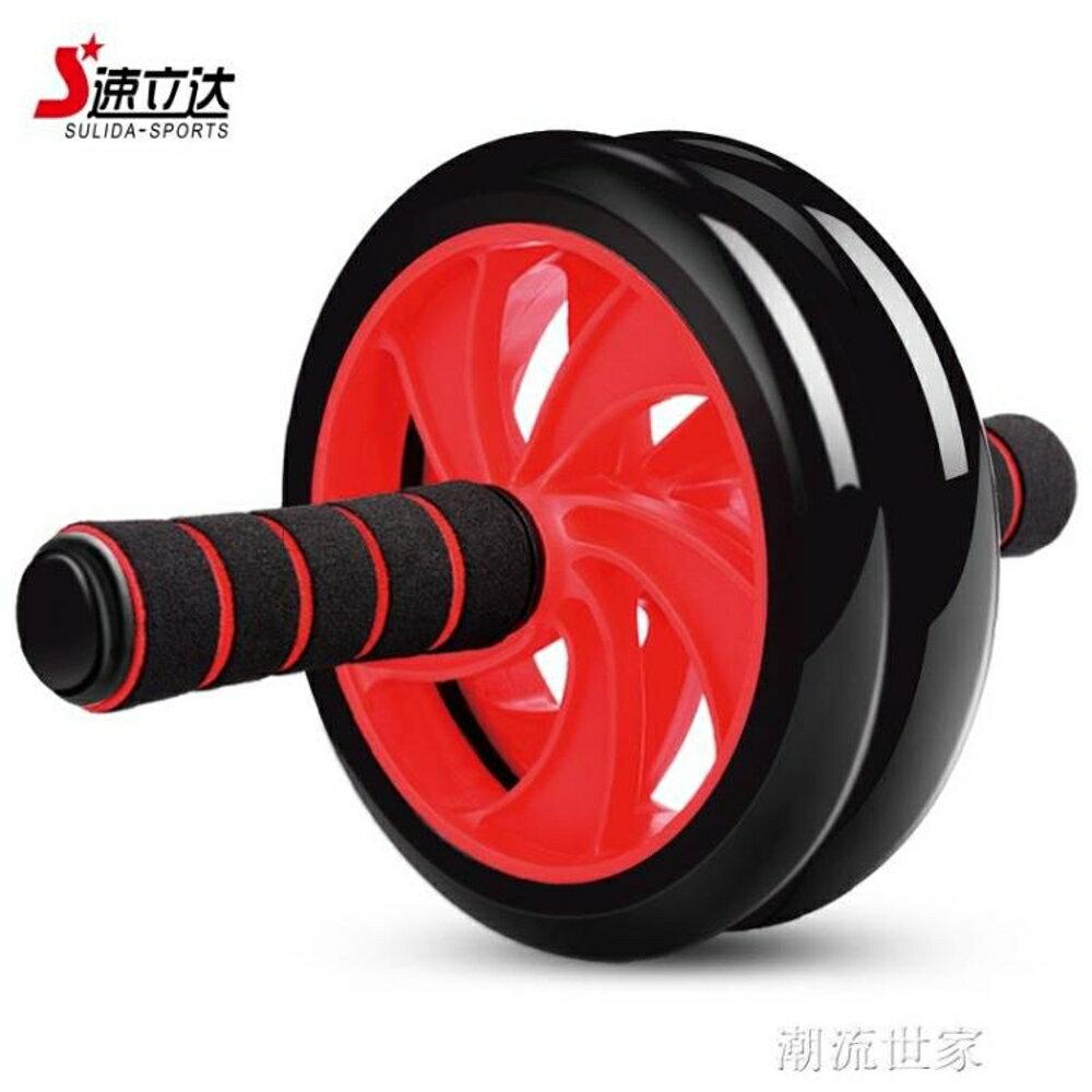速立達健腹輪腹肌輪鍛煉練腹部運動健身器材家用滾輪健腹輪腹肌輪