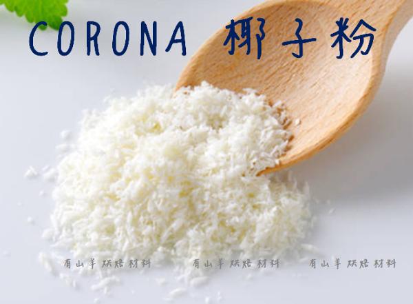 CORONA椰子粉(250g包)