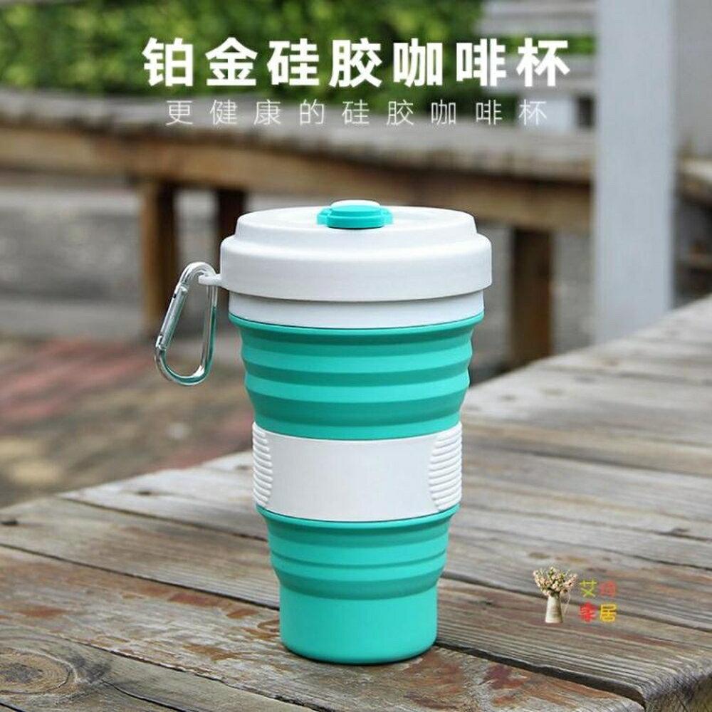 折疊咖啡杯 隨行杯 摺疊咖啡杯 矽膠材質 環保杯 水杯 伸縮杯 6色【全館免運 限時鉅惠】