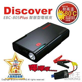 【配件王】送硬殼包 飛樂 Discover Philo EBC-805 plus 全新三代救車行動電源(智能電夾版)