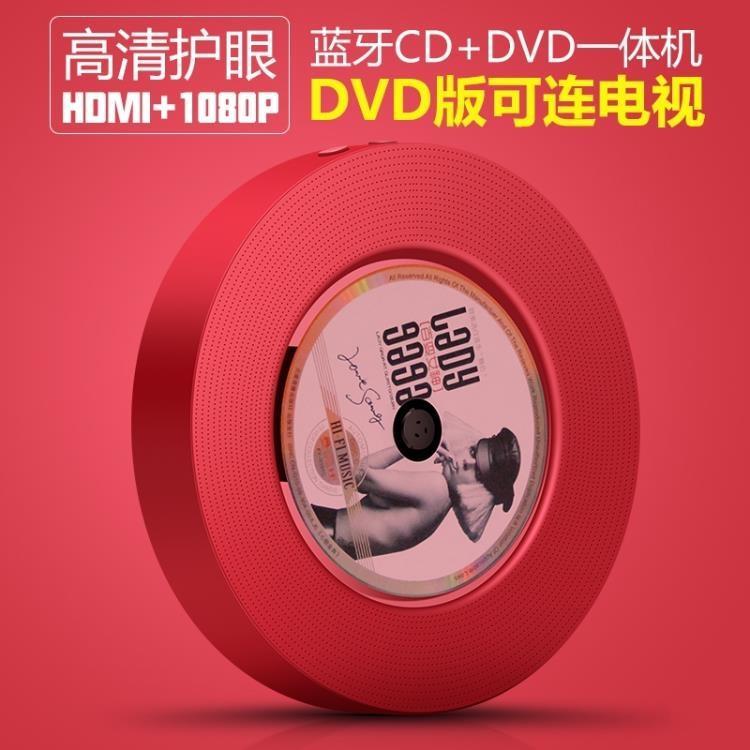 DVD EC661家用DVD影碟機高清壁掛式CD機播放器藍牙便攜DVD