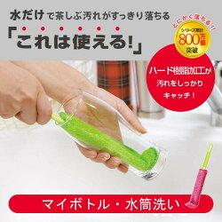 【預購】 日本進口 MARNA 超細纖維 杯刷 水壺刷 奶瓶刷 杯子清潔專用刷具 25cm / 35cm長刷 /2個交換用 【星野生活王】