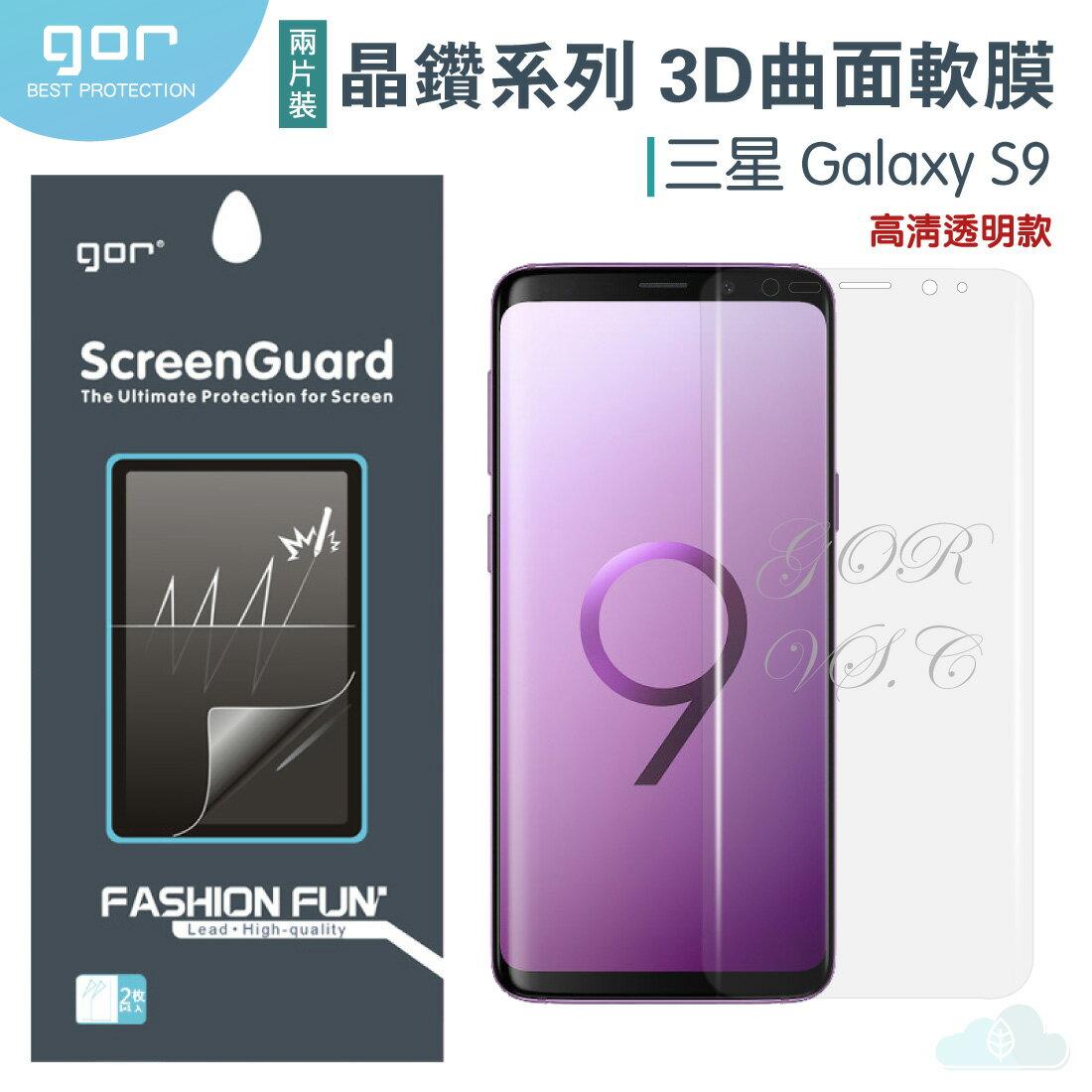 GOR 晶鑽系列 三星Samsung S9 3D曲面 滿版透明軟膜 保護貼 另售 鏡頭膜 空壓殼 滿299免運