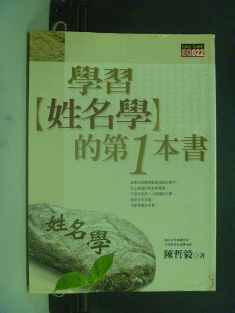 【書寶二手書T3/星相_GHK】學習姓名學的第一本書_陳哲毅/著