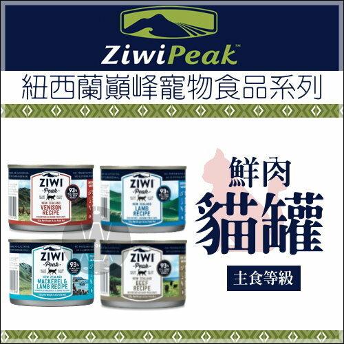 ZiwiPeak巔峰〔93%鮮肉貓主食罐,185g〕(單罐)