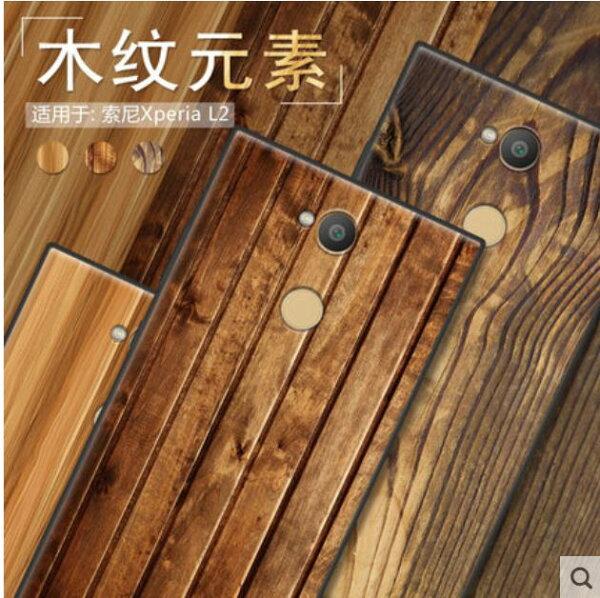 SONYL2纯彩復古仿木彩繪手機殼