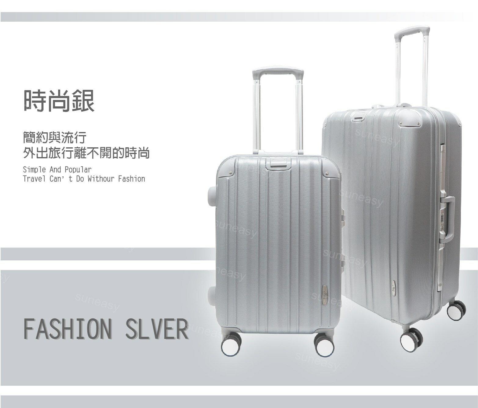 【SunEasy生活館】福利品~Suneasy奢華時尚鋁框行李箱28吋〈全新進化版〉/硬殼/海關鎖/鋁拉桿/大白輪