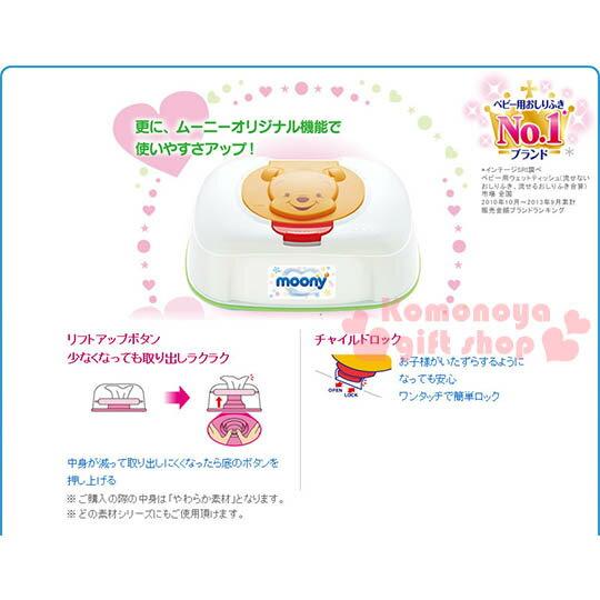 〔小禮堂〕小熊維尼 滿意寶寶 Moony 日製濕紙巾盒《白.黃蓋.大臉浮雕.80抽》底部特殊壓鈕設計