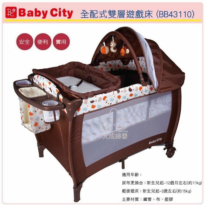 【大成婦嬰】Baby city 全配式遊戲床 (BB43110) 雙層遊戲床 // 運150