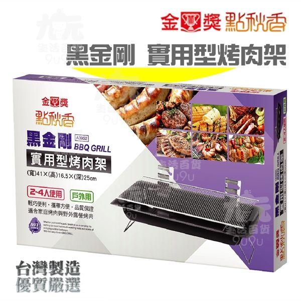 【九元生活百貨】金獎黑金剛實用型烤肉架烤肉爐碳烤爐點秋香