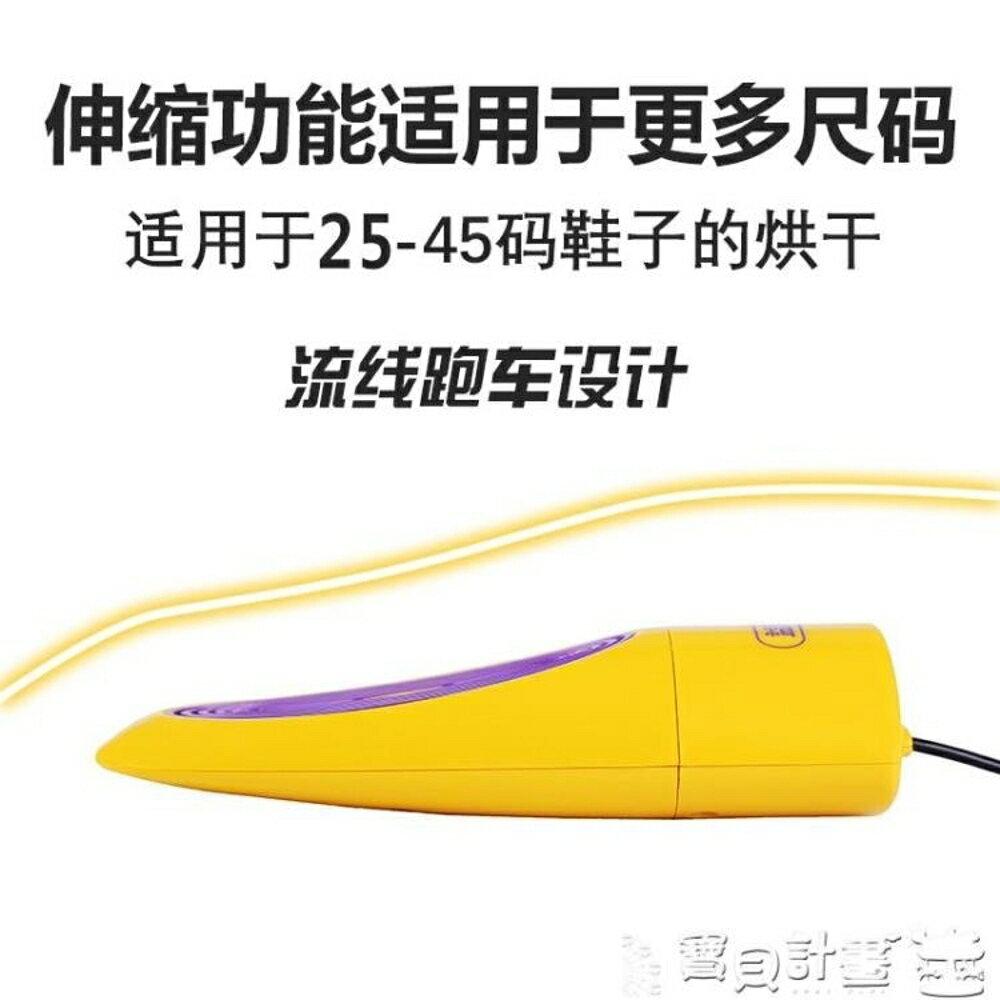 免運 烘鞋器可伸縮烘鞋器干鞋器殺菌除臭除異味烤鞋器兒童高溫220v