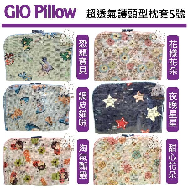【大成婦嬰】韓國GIOPillow超透氣護頭型嬰兒枕頭-專用枕套S號