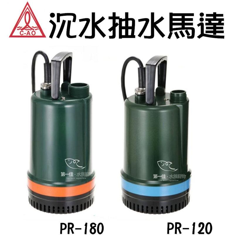 [第一佳水族寵物] 台灣奇格C-AO[PR-180(1/5HP)] 沉水抽水馬達.幫浦(長時間魚池流水造景推薦機種)