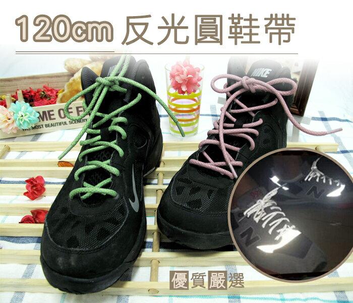 ○糊塗鞋匠○ 優質鞋材 G104 120cm反光圓鞋帶 夜跑 夜間運動 登山鞋帶 籃球鞋帶