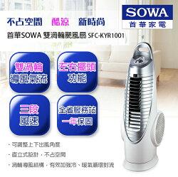 SOWA首華 雙渦輪颶風扇 SFC-KYR1001