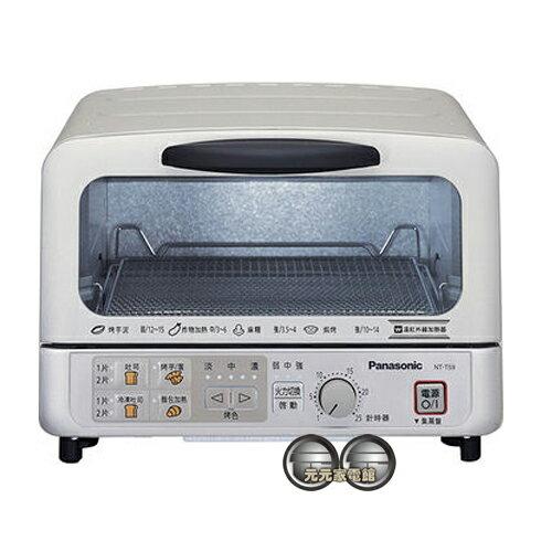 Panasonic國際遠紅外線電烤箱NT-T59