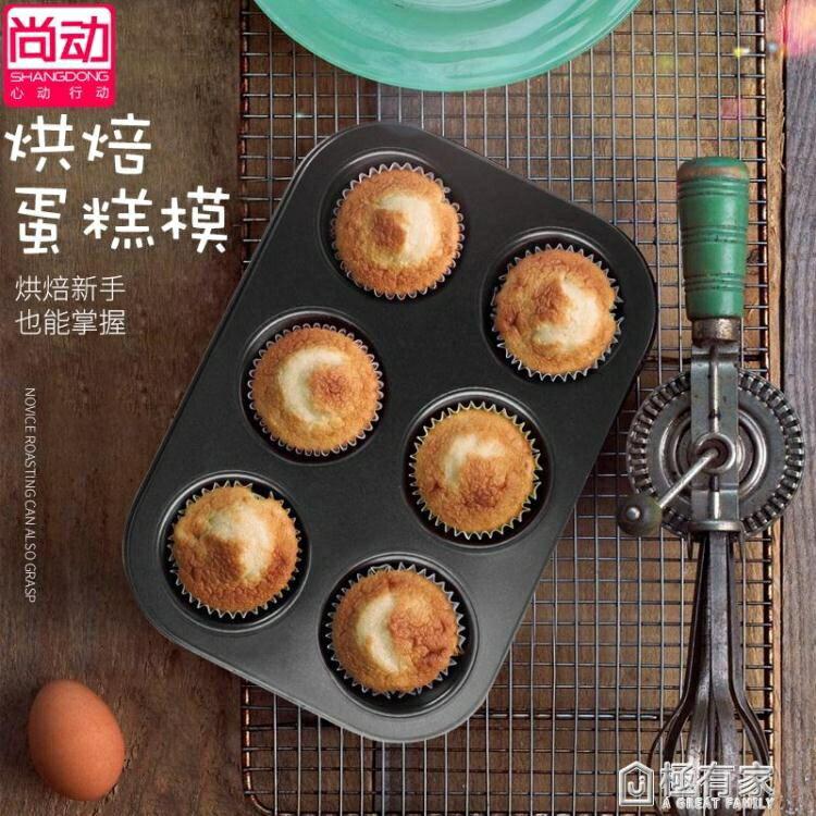 尚動長方形小蛋糕烤盤家用不沾蛋糕模具烘培蛋撻磨具布丁烘焙工具