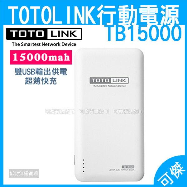 可傑 TOTOLINK 15000mAh 超薄快充行動電源 TB15000 行動電源 四段LED顯示燈 2.1A快充