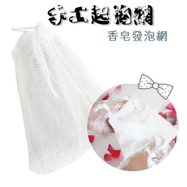美妝小物DIY手工起泡網香皂發泡網(1入)【櫻桃飾品】【21981】