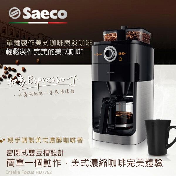 PHILIPS 飛利浦 HD-7762/HD7762 全自動咖啡機