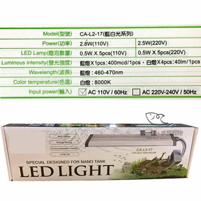 [第一佳 水族寵物] 第一佳水族寵物嚴選 超低特惠價商品【17cm 藍白LED 測夾燈】省電 不發熱 享有12個月保固